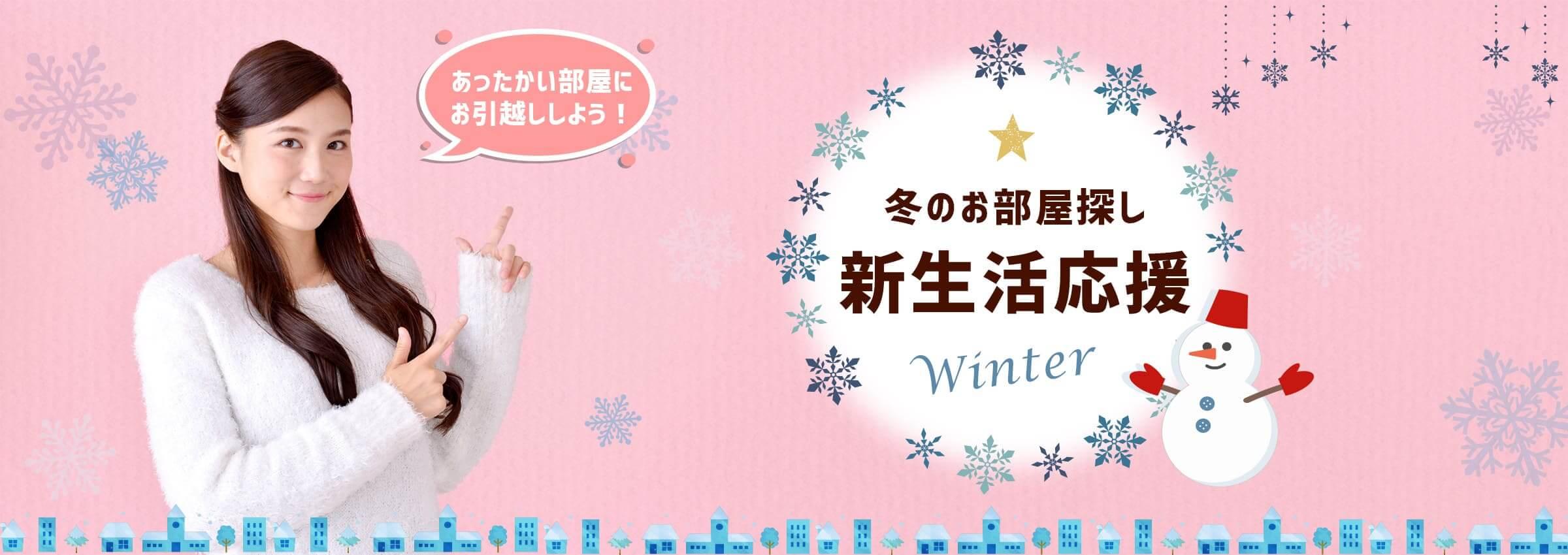 冬のお部屋探し 新生活応援!